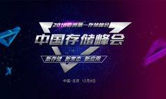 爱四季赞助2016中国存储峰会一直挂,共话智能存储新未来