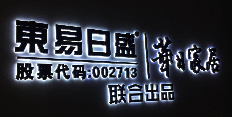 """东易日盛开启全屋定制新未来!""""盛华宅配""""首发亮相备受行业青睐-焦点中国网"""