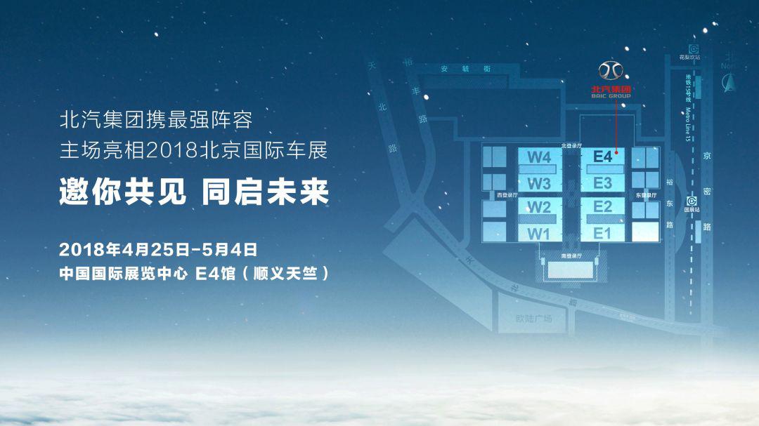 北汽集团|2018北京大型国际车展亮点强势曝光