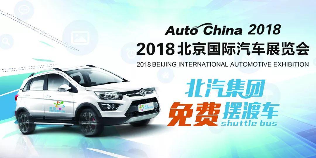 北汽集团|2018北京大型国际车展亮点强势曝光-车神网