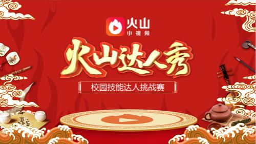 """火山达人""""秀""""校园传统技艺 承扬中华优秀传统文化"""