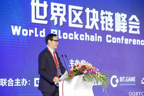 2018(首届)全球区块链智能峰会高峰论坛圆满结束