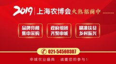 上海农博会2019第14届健康食品暨品牌农业产品展览会