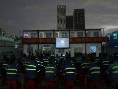 安全电影进工地  文化建设构和谐