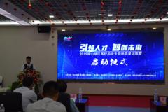 观山湖区举办2019年高校毕业生训练营启