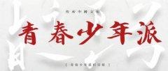 """青春少年派""""传承与梦想""""系列电影首映,明星嘉宾齐助阵"""