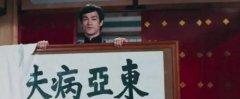 张倾城不惑之年演绎《陈真》能否突破前九版?