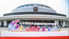 首届健康中国科技创新(院士)论坛在北京