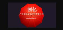 广州创亿信息科技有限公司
