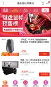 AI硬实力!讯飞智能鼠标高居京东键盘鼠标预售榜第一