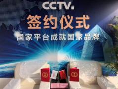 青岛新山河广告传媒有限公司对接央视硬广资源