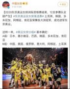 """中国女排供应商金锣 助力女排突围奥运会""""超级死亡之组"""""""