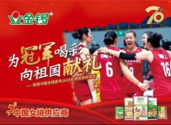 金锣助力中国女排,逐梦2020奥运会冠军之路