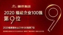 深耕八闽绽芳华 | 融侨集团荣膺福建企业100强第9位