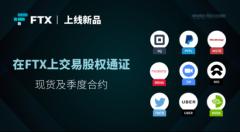FTX交易所现已上线Zoom、推特等公司的股权通证现货及合约