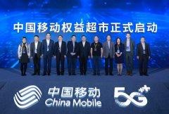 中国移动权益超市,连接起美好数字生活新未来