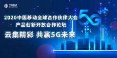 5G时代数智生活新载体,中国移动赋能产品创新合作生态汇聚