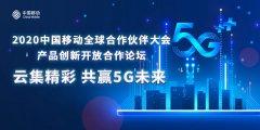 中国移动产品创新开放合作,坚定数字化发展步伐