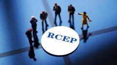 RCEP正式签署!信用3.0成为全球最大自贸区数字化贸易的推动器