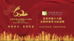 """北京第十六届全民终身学习活动周""""护眼学习亲子公益嘉年华""""活动"""