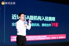 美呗CEO龚连胜:直播成医美行业双11标