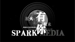 香港星火文化传媒(STAR)即将开启