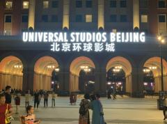 中秋的流量密码----北京环球影城!