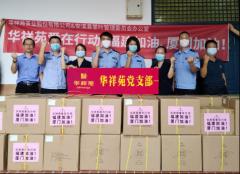 爱心企业援手抗疫,华祥苑首批捐赠300万物资助力福建