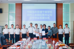 园报与中国海关管理干部学院达成战略合作